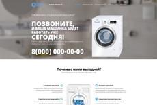 Продам лендинг - срочный выкуп автомобилей 25 - kwork.ru