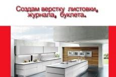 Полиграфическая верстка 7 - kwork.ru