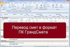 Сметы, КС2, КС3, ведомости объемов работ, дефектные ведомости 19 - kwork.ru