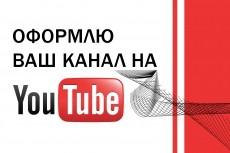 Оформление youtube канала 335 - kwork.ru