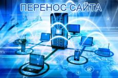 Размещу Ваш сайт на хостинге 6 - kwork.ru