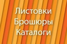 Создам план в 3D 21 - kwork.ru