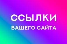 SEO Анализ Качества Ссылок -Ссылочной Массы - Вашего Сайта 7 - kwork.ru
