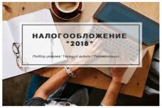 Составлю счет на оплату клиентам 30 - kwork.ru