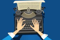 Напишу рассказ о вашей компании для публикации в СМИ 5 - kwork.ru