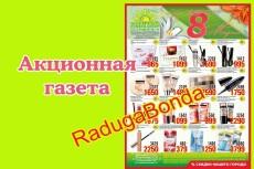 Разработаю дизайн журнала-поздравления 31 - kwork.ru
