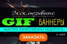 Баннеры и иконки 27 - kwork.ru