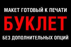 Разработаю дизайн листовки, флаера 89 - kwork.ru