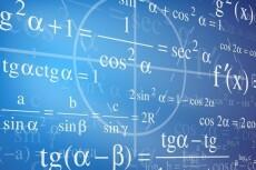 Помогу решить задачи по школьной и высшей математике 16 - kwork.ru