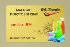 нарисую дизайн бумажной визитки в 3 вариантах 10 - kwork.ru
