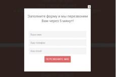 Готовый конструктор лендингов + 320 элементов 17 - kwork.ru