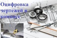 Оцифровка чертежей 25 - kwork.ru