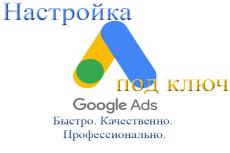 Перенос РК из Я. Директ в Google Adwords за 10 минут 16 - kwork.ru