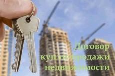 Составлю договор купли-продажи недвижимости 8 - kwork.ru