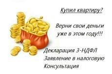 Консультации по учету 9 - kwork.ru