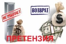 Составлю претензию 12 - kwork.ru