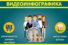 сделаю Doodle Video 3 - kwork.ru