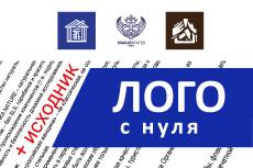 Создам логотип по вашему эскизу 37 - kwork.ru