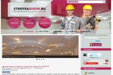 Напишу статью и размещу на своем сайте с Вашей ссылкой 41 - kwork.ru