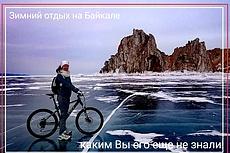 Составлю индивидуальный маршрут вашего путешествия 21 - kwork.ru