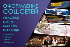 Шапка для канала YouTube 78 - kwork.ru