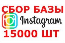 База Glopard 140 тыс. активных покупателей инфокурсов от 21.12. 2018 3 - kwork.ru