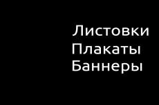 Листовка, флайер, афиша 14 - kwork.ru