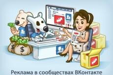 Реклама ВКонтакте. Санкт-Петербург и ЛО 14 - kwork.ru