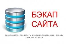 Вылечу сайт от вирусов от вредоносных кодов 4 - kwork.ru