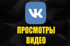 Продвину 2000 просмотров к вашей записи Вконтакте 23 - kwork.ru