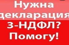 Налоговая декларация по форме 3-НДФЛ на возврат подоходного налога 4 - kwork.ru