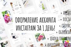 Оформление страницы в инстаграм под ключ 5 - kwork.ru