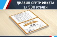 Сделаю дизайн-макет дисконтной карты 3 - kwork.ru