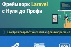 сделаю верстку страницы 14 - kwork.ru