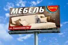 Дизайн для roll-up и штендера 5 - kwork.ru