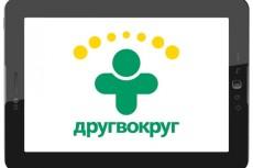 сделаю метрику для Вашего малыша 7 - kwork.ru