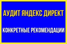 Настройка целей - яндекс метрика 25 - kwork.ru