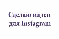 Сделаю видео для Instagram 10 - kwork.ru