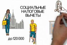 Консультирую по бухгалтерском проводам и налогам 4 - kwork.ru