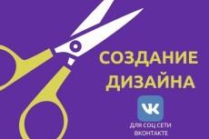 Сделаю дизайн шаблона раздела -Товары- внутри ВК 9 - kwork.ru