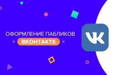 Оформление в соц сетях 21 - kwork.ru