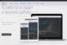 Юзабилити и UX 28 - kwork.ru