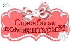 Напишу 50 комментариев на Вашем сайте 18 - kwork.ru