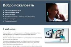 верстка сайтов 4 - kwork.ru