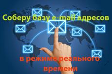 Соберу базу email адресов 22 - kwork.ru