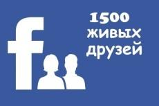 1500 ссылок живыми людьми из социальных сетей (FB, TW, OD) 5 - kwork.ru