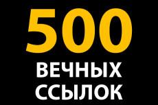 3 Вечных ссылки с моих сайтов и форумов с анкором и без. + текст 13 - kwork.ru
