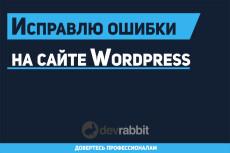 Исправлю ошибки на сайте Wordpress 6 - kwork.ru