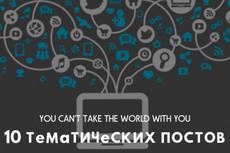 Помогу Вам в ведении группы в соцсетях,наполню Вашу группу контентом 13 - kwork.ru
