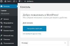 сделаю сайт-визитку + хостинг + домен 5 - kwork.ru